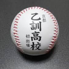 高校受験編~京都公立高校~ 息子の居場所探しの旅②