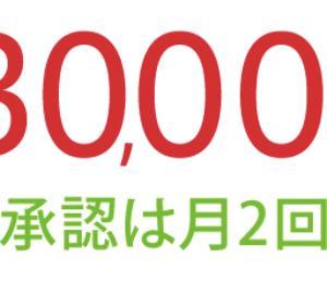 明日には3万円確定かも!