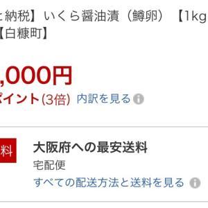 何これ?56000円の割引!
