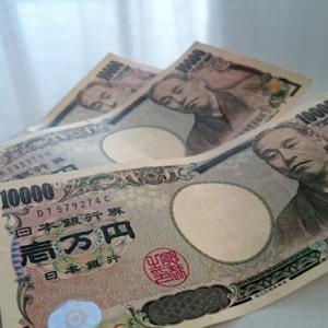 ショック過ぎる1万円が消えた!