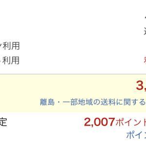 【楽天】福袋でコーヒー1杯18円!