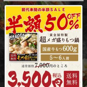 【楽天】超目玉!半額の50%OFF