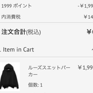 本日なら800円付与でタダポチ!