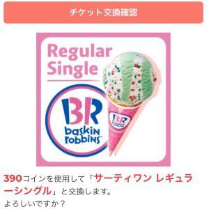 急ぎ!1800円+アイスがもらえる!