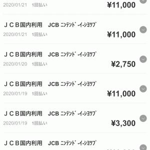 もう最悪!4歳児に5万円も課金された!