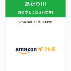 すぐ当たり!アマギフ500円分!
