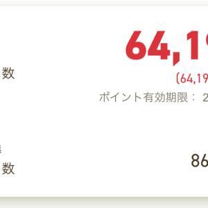 在宅でも3万円以上のボーナスに!