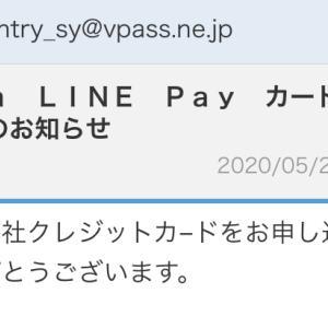 【審査結果】Visa LINE Pay カード