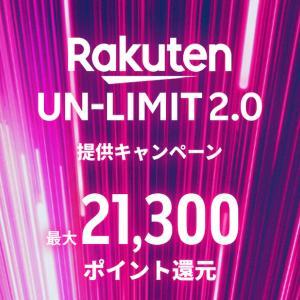※重要追記【楽天モバイル】0円以下になるスマホ!