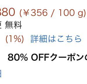 【Amazon】驚異の80%OFF!!!