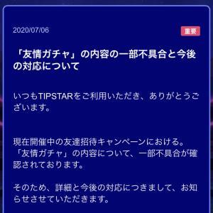 不都合と高額当選キターーー!!