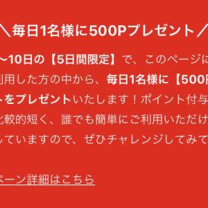 【期間限定】毎日500Pプレゼント!