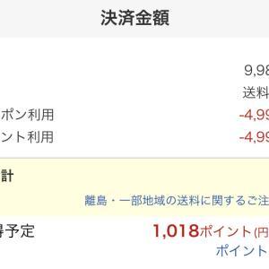 急ぎ!お肉が半額からの15%還元!!