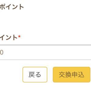 毎日こつこつで2万円換金!