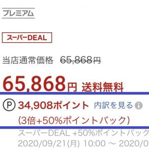 【楽天】半額以下!超お買得!!