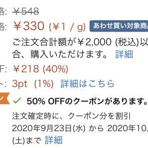 急ぎ!Amazonにて特別セール!