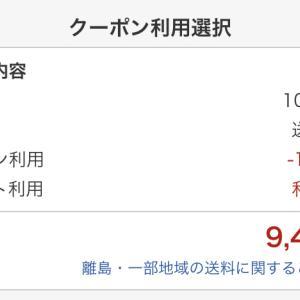 【楽天】念願のキッチンアイテムを購入!