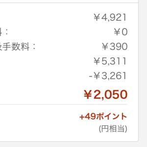 急ぎ!実質無料で5311円→2050円!