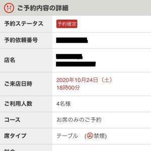 【注意】GoToイートを初めて予約!