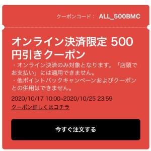追記【注意】LINEポケオのクーポン!