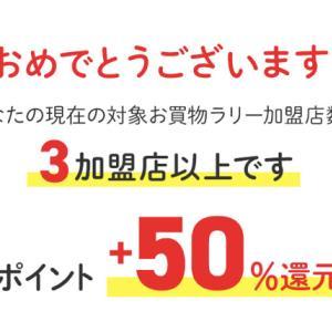 これはお得!dポイントが2000円分付与!