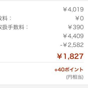 ※注意【実質無料】4409円→1827円