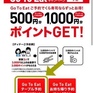 【無限くら寿司】予約からポイント付与まで!