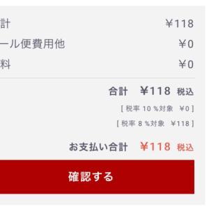 急ぎ!食材が送料無料で110円など!