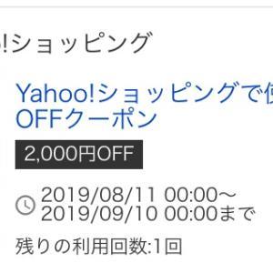 2000円OFFクーポンでお米が激安!