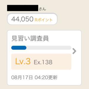 【謝礼】の付与が早くて驚き!