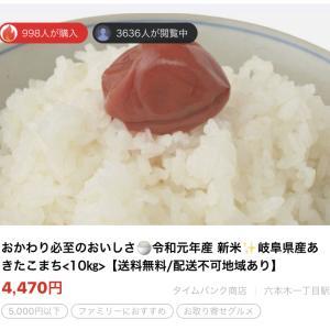 【激安】お米10キロ894円!