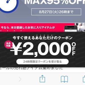 2000円クーポン!と5000円が承認!