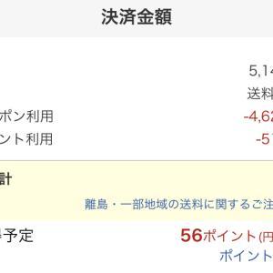 【急ぎ】90%OFFで5140円→515円!