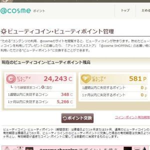"""これぞチリツモ!""""タダで3,000円分のお買いもの♡"""""""