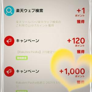 1,000円もらえました♡