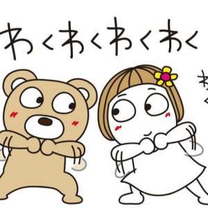 お疲れさま…**