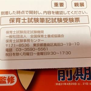 【保育士試験】受験票が届く