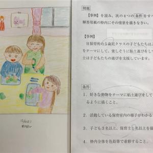 【保育士試験☆実技試験】造形