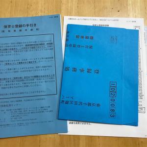 【保育士試験】保育士登録の手引きの取り寄せ