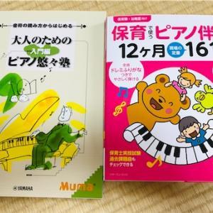 【書籍】ピアノの本