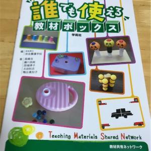 【書籍】誰でも使える教材ボックス