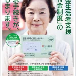 【障害年金】④年金生活者支援給付金の申請