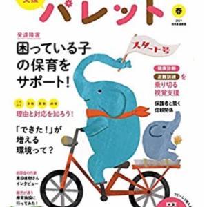【保育雑誌】 PriPriパレット 春号 発達支援