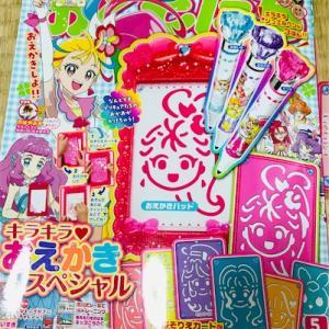 【幼児雑誌】おともだち5月号と保護者向け冊子