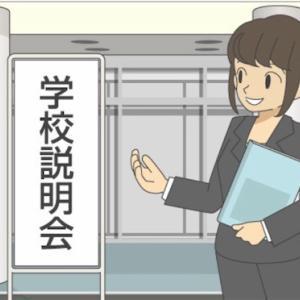 【就学】国立大附属特別支援学校の説明会へ行く