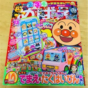 【幼児雑誌】めばえ10月号とあいぼんと過ごす時間