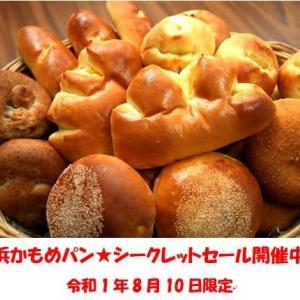 シークレットセール開催中です!★横浜の美味しいパン かもめパン ★令和元年8月10日限定です(^^♪