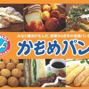 『サタデープラス』番組内で かもめパンをご紹介いただきます!