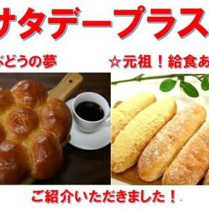 横浜 かもめパン★『サタデープラス』でご紹介いただきました(^^♪
