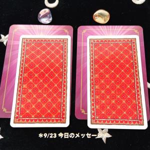 9/23 今日のメッセージ*オールドイングリッシュタロット、マジカルフェアリーオラクルカードより